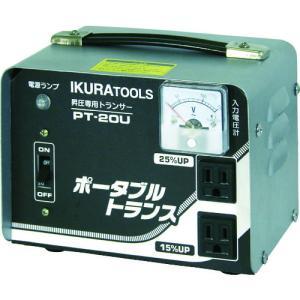育良 ポータブルトランス(昇圧器)(40210...の関連商品7