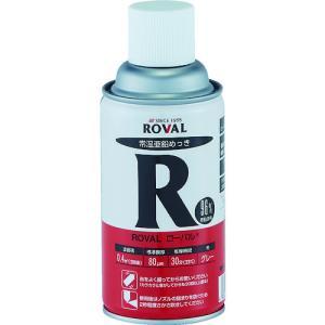 ROVAL ローバル(常温亜鉛メッキ) 300mlスプレー R-300ML