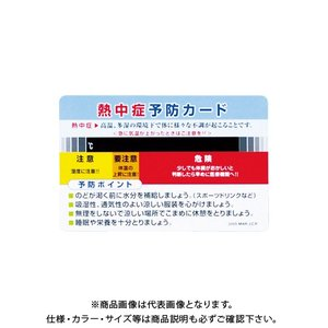 ユニット 熱中症予防カード HO-161