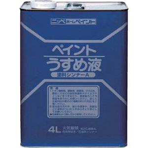 【メーカー】 ●ニッペホームプロダクツ(株)  【仕様】 ●容量(L):4●合成樹脂油性塗料希釈剤 ...
