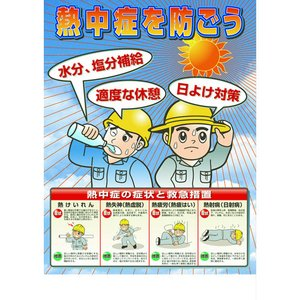 ユニット 熱中症対策ポスター 熱中症を防ごう HO-503