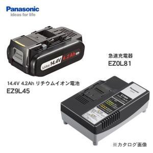 (訳あり)パナソニック Panasonic EZ9L45ST 14.4V 4.2Ah リチウムイオン電池EZ9L45+充電器EZ0L81セット(箱なし)|kys