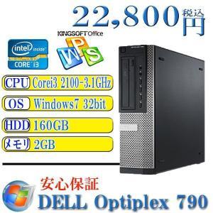 Office2013搭載 中古デスクトップパソコン DELL Optiplex 790 Core i3-2120-3.33GHz HDD160G メモリ2G DVDマルチ Windows 7 Pro 32bit済 リカバリDVD付属