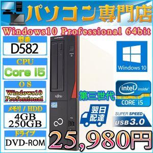 FMV製 D582 第三世代 Core i5 3470-3.2GHz〜