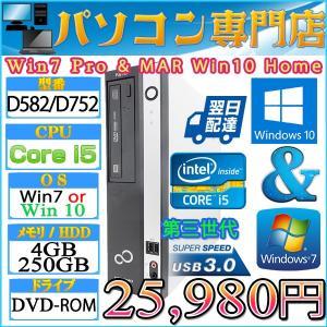 【新年1月限定】FMV製 D582/D752 第三世代 Core i5 3470-3.2GHz〜