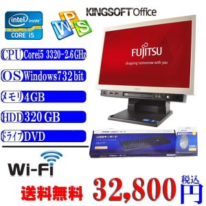 Office付 中古20インチ一体型パソコン 送料無料 Wi...