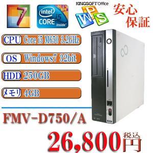 中古デスクトップパソコン Office付 富士通 FUJITSU D750 Core i5-M650 3.2GHz/HDD250G/メモリ4GB/DVD Windows 7 Professional 32bit|kysshoji