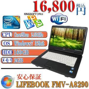 Office搭載 中古ノートパソコン 富士通 FMV-Aシリーズ CORE2DUO 2.53GHz/2G/160G/DVD/15.4インチ液晶 無線あり Windows 7 Pro 32bit済|kysshoji