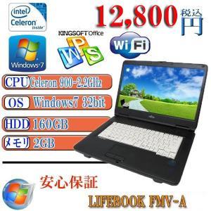 中古ノートパソコン Office付 富士通 FMV-Aシリーズ Celeron900-2.2GHz/2G/160G/DVD/15.4インチ液晶 無線有 Windows7 Pro 32bit済 リカバリ領域有り|kysshoji
