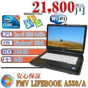 Office搭載 中古ノートパソコン 富士通 LIFEBOOK A550/A Core i5-M520 2.4GHz/2G/160G/DVD/15.6型ワイド液晶 Windows7 Professional 32bit済&無線|kysshoji