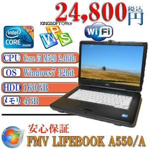 Office2016搭載 中古ノートパソコン 期間限定 富士通 LIFEBOOK A550/A Core i5-M520 2.4GHz/4G/160G/DVD/15.6型ワイド液晶 Windows7 Professional 32bit済&無線|kysshoji