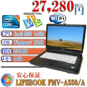 Office搭載 中古ノートパソコン 富士通 LIFEBOOK A550/A Core i5-M520 2.4GHz/4G/250G/DVD/15.6型ワイド液晶 Windows 7 Professional 32bit済&無線|kysshoji