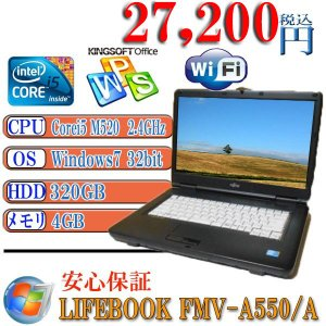 Office2016搭載 中古ノートパソコン 富士通 LIFEBOOK A550/A Core i5-M520 2.4GHz/4G/320G/DVD/15.6型ワイド液晶 Windows 7 Professional 32bit済&無線|kysshoji