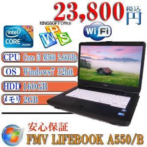 Office2016搭載 中古ノートパソコン 富士通 LIFEBOOK A550/B Core i5-560M 2.66GHz/2G/160G/DVD/15.6型ワイド,無線 リカバリ領域 Windows7 Pro 32bit済|kysshoji