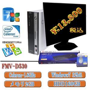 中古パソコン 19インチ液晶セット office2013付 富士通 D530 Celeron 1.80GHz メモリ2G HDD160G Windows7 pro 32bit済 DtoD機能 新品キーボード マウス付|kysshoji