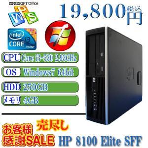 中古パソコンHP 8100 Corei3-530 2.93GHz/メモリ4GB/HDD250GB/DVD/リカバリ領域あり Windows 7 Pro 64ビット|kysshoji