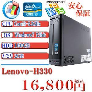 中古デスクトップパソコン  Office付 Lenovo H330 1185 Corei3 2120-3.3GHz HDD160G/メモリ2G/DVD/ Windows7 hp 32bit済|kysshoji