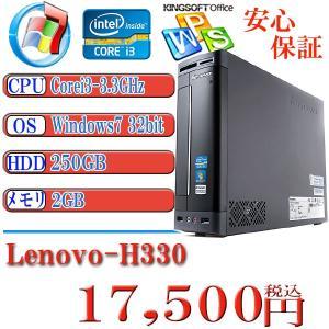 中古デスクトップパソコン  Office付 Lenovo H330 1185 Corei3 2120-3.3GHz HDD250G/メモリ2G/DVD/ Windows7 hp 32bit済|kysshoji
