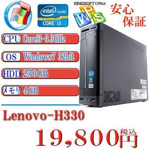 中古デスクトップパソコン  Office付 Lenovo H330 1185 Corei3 2120-3.3GHz HDD250G/メモリ4G/DVD/ Windows7 hp 32bit済|kysshoji