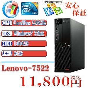 中古デスクトップパソコン  Office付 Lenovo 7522 Core2Duo 2.93GHz HDD160G/メモリ2G/DVD/ Windows7 pro 32bit済|kysshoji
