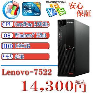 中古デスクトップパソコン  Office付 Lenovo 7522 Core2Duo 2.93GHz HDD160G/メモリ4G/DVD/ Windows7 Pro32bit済|kysshoji