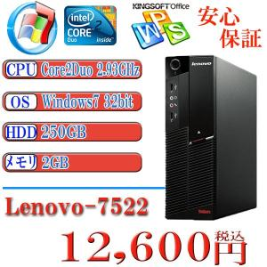 中古デスクトップパソコン  Office付 Lenovo 7522 Core2Duo 2.93GHz HDD250G/メモリ2G/DVD/ Windows7 Pro32bit済|kysshoji