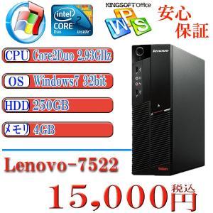 中古デスクトップパソコン  Office付 Lenovo 7522 Core2Duo 2.93GHz HDD250G/メモリ4G/DVD/ Windows7 Pro 32bit済|kysshoji