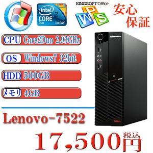 中古デスクトップパソコン  Office付 Lenovo 7522 Core2Duo 2.93GHz HDD500G/メモリ4G/DVD/ Windows7 Pro 32bit済|kysshoji
