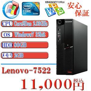 中古デスクトップパソコン  Office付 Lenovo 7522 Core2Duo 2.93GHz HDD80G/メモリ2G/DVD/ Windows7 Pro 32bit済|kysshoji