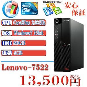中古デスクトップパソコン  Office付 Lenovo 7522 Core2Duo 2.93GHz HDD80G/メモリ4G/DVD/ Windows7 Pro 32bit|kysshoji