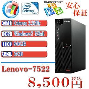 中古デスクトップパソコン Office付 Lenovo 7522 Celeron 2.2GHz HDD80G/メモリ2G/DVD/ Windows7 Pro 32bit済|kysshoji