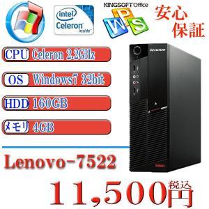 中古デスクトップパソコン Office付 Lenovo 7522 Celeron 2.2GHz HDD160G/メモリ4G/DVD/ Windows7 Pro 32bit済|kysshoji