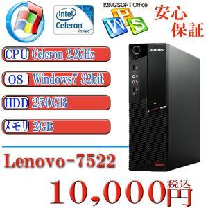 中古デスクトップパソコン Office付 Lenovo 7522 Celeron 2.2GHz HDD250G/メモリ2G/DVD/ Windows7 Pro 32bit済|kysshoji