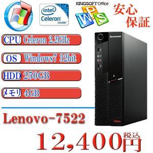 中古デスクトップパソコン Office付 Lenovo 7522 Celeron 2.2GHz HDD250G/メモリ4G/DVD/ Windows7 Pro 32bit済|kysshoji
