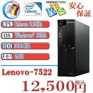 中古デスクトップパソコン Office付 Lenovo 7522 Celeron 2.2GHz HDD500G/メモリ2G/DVD/ Windows7 Pro 32bit済|kysshoji