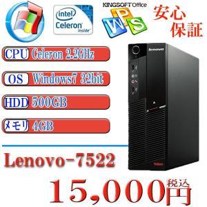 中古デスクトップパソコン Office付 Lenovo 7522 Celeron 2.2GHz HDD500G/メモリ4G/DVD/ Windows7 Pro 32bit済|kysshoji