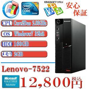 中古デスクトップパソコン Office付 Lenovo 7522 Core2Duo 2.93GHz HDD160G/メモリ2G/DVD/ Windows7 HP搭載 リカバリDVD付属|kysshoji