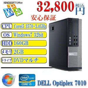 中古パソコン Office付 高性能DELL Optiplex7010 第三代Corei5 3570 3.4GHz 160G 2G マルチ Windows7 Professional 32bit済 リカバリDVD付|kysshoji