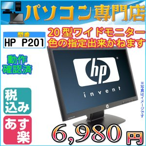 在庫限定 HP製ProDisplay P201 大画面20インチワイド 白色LEDバックライト/TNパネル液晶モニター
