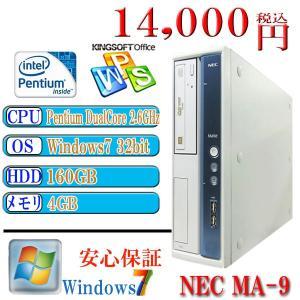 中古デスクトップパソコン Office付 NEC MA-9 entium E5300 DualCore 2.6GHz メモリ4G HDD160GB マルチ Windows7 Professional 32bit DtoD機能があり|kysshoji