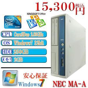 中古デスクトップパソコン Office付 NEC MA-A Core2Duo 2.93GHz メモリ2G HDD250GB DVD Windows7 Professional 32bit DtoD機能があり|kysshoji