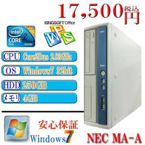 中古デスクトップパソコン Office付 NEC MA-A Core2Duo 2.93GHz メモリ4G HDD250GB DVD Windows7 Professional 32bit DtoD機能があり|kysshoji