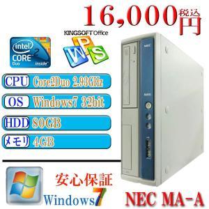 中古デスクトップパソコン Office付 NEC MA-A Core2Duo 2.93GHz メモリ4G HDD80GB DVD Windows7 Professional 32bit DtoD機能があり|kysshoji