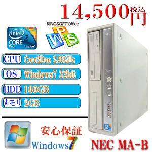 中古デスクトップパソコン Office付 NEC MA-B Core2Duo 2.93GHz メモリ2G HDD160GB DVD Windows7 Professional 32bit DtoD機能があり|kysshoji