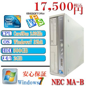 中古デスクトップパソコン Office付 NEC MA-B Core2Duo 2.93GHz メモリ2G HDD500GB DVD Windows7 Professional 32bit DtoD機能があり|kysshoji