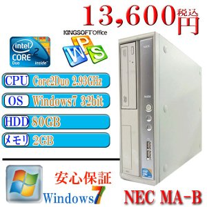 中古デスクトップパソコン Office付 NEC MA-B Core2Duo 2.93GHz メモリ2G HDD80GB DVD Windows7 Professional 32bit DtoD機能があり|kysshoji