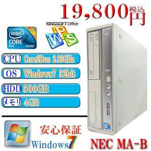 中古デスクトップパソコン Office付 NEC MA-B Core2Duo 2.93GHz メモリ4G HDD500GB DVD Windows7 Professional 32bit DtoD機能があり|kysshoji