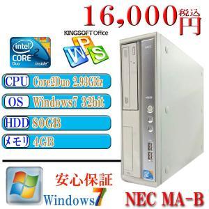 中古デスクトップパソコン Office付 NEC MA-B Core2Duo 2.93GHz メモリ4G HDD80GB DVD Windows7 Professional 32bit DtoD機能があり|kysshoji