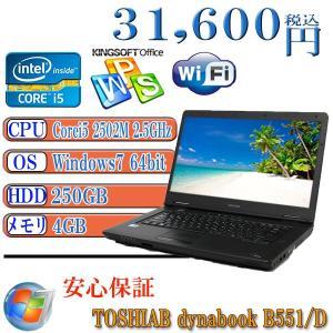 中古ノートパソコン 台数限定 TOSHIBA dynabook B551/D 第二世代Core i5-2520M 2.5GHz/4G/250G/DVD/15.6型ワイド液晶  Windows7 Pro 64bit済&無線|kysshoji