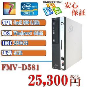 中古デスクトップパソコン Office付 富士通 Fujitsu-D581 Corei3 3.1GHz メモリ4GB HDD HDD250GB DVDマルチ Windows 7 Pro 64ビット|kysshoji